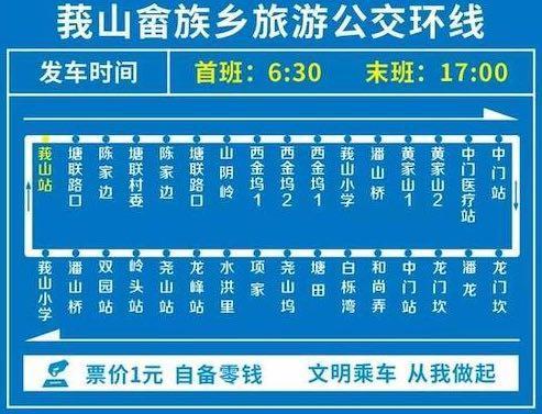桐庐莪山畲族乡旅游公交专线时刻表