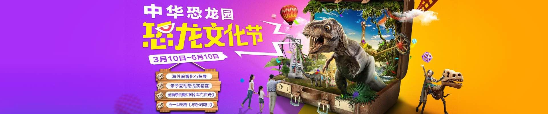 常州中华恐龙园恐